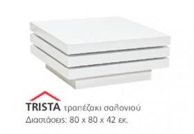 S/ TRISTA ΤΡΑΠΕΖΑΚΙ ΣΑΛΟΝΙΟΥ 80x80x42cm